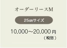 オーダーリースM 25㎝サイズ 8,000〜10,000円(税込8,240〜10,800円)