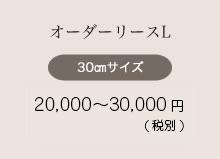オーダーリースL 30㎝サイズ 12,000〜15,000円(税込12,960〜16,200円)