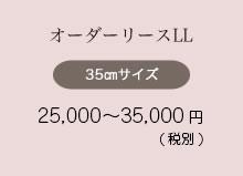 オーダーリースLL 35㎝サイズ 20,000〜25,000円(税込21,600〜27,000円)