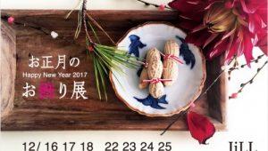 okazari2016_photo